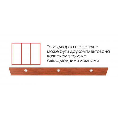 Карниз с подсветкой для шкафов-купе 160 БМФ