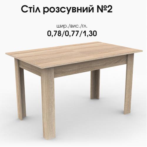 Стол обеденный раскладной №2