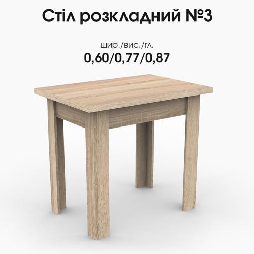 Стол обеденный раскладной №3